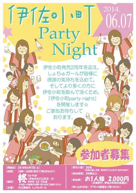 伊佐小町partynight