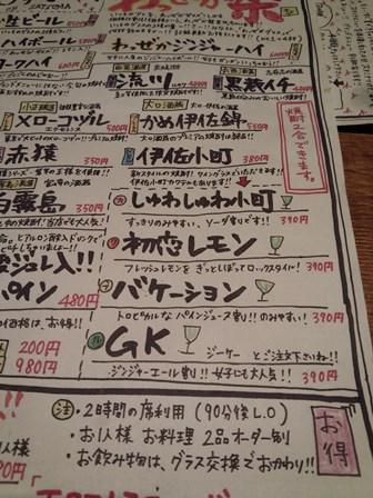 GW2015③